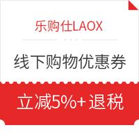 旅游线下优惠券 : 乐购仕LAOX所有门店 购物优惠券