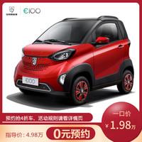 上汽通用五菱寶駿E100 電動汽車