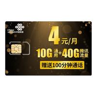 中國聯通(China Unicom) 聯通流量卡電話卡騰訊大王卡全國不限量無限流量手機卡
