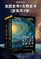 《太空全書 太陽全書》套裝共2冊 Kindle電子書