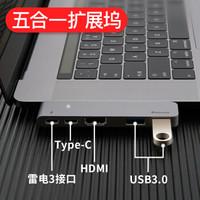 倍思 type-c擴展塢 轉接器蘋果電腦usb3.0轉換器同屏轉接頭 5合1多功能 深灰