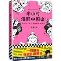 《半小时漫画中国史4》
