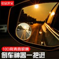 汽車后視鏡小圓鏡反光倒車輔助鏡盲點鏡高清360度可調廣角帶邊框