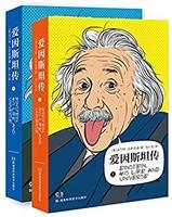 《愛因斯坦傳》(全2冊)