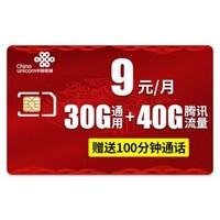 China unicom 中国联通 至尊大王 9元30G通用流量
