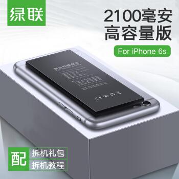 绿联 手机电池 手机通用苹果6s/iphone6s/苹果六s手机 2100毫安大容量 内置电池 配拆机工具 高容版 60995
