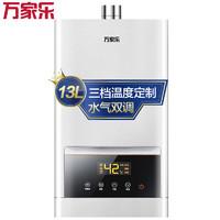 macro 萬家樂 JSQ26-M2 燃氣熱水器 13L