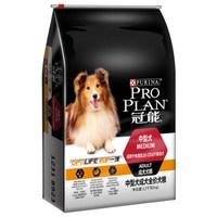 PRO PLAN 冠能 中型成犬粮 12kg