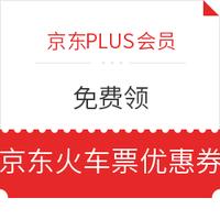 京東PLUS會員 : 領京東火車票優惠券