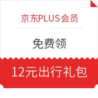 京東PLUS會員 : 免費領青桔、小藍單車12元出行禮包