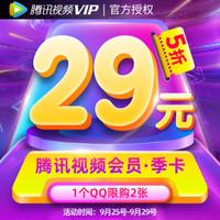 騰訊視頻VIP會員3個月
