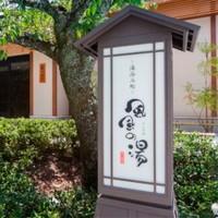 值友專享、當地玩樂 : 日本京都嵐山風風の湯溫泉門票