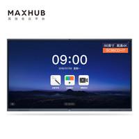 MAXHUB會議平板 65英寸4K視頻會議大屏 交互電子白板