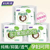 婦炎潔 純棉衛生護墊3盒(共60片)