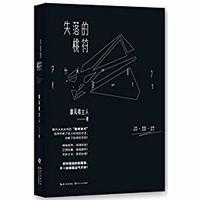 《失落的桃符》Kindle电子书