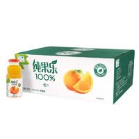 純果樂橙汁果汁250ml*24瓶百事可樂百事出品禮盒 +湊單品