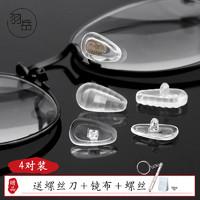 眼鏡鼻托硅膠防滑墊鼻梁拖2對裝