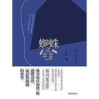 《蜘蛛之絲》(芥川龍之介作品)Kindle電子書