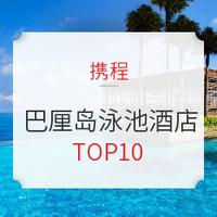 盤點巴厘島10大無邊泳池酒店,選酒店看這一篇就夠了!