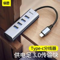 BASEUS 倍思 Type-C分線器 PD高速拓展4口3.0HUB集線器擴展塢