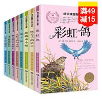 《紐伯瑞國際大獎小說集》全套8冊