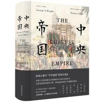 《中央帝国》欧洲眼中的清代史