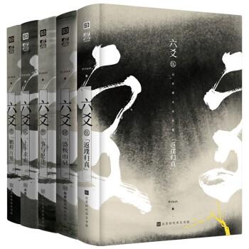 《六爻全集》(全5册)