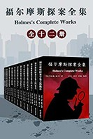 《福爾摩斯探案全集(共12本)》Kindle電子書