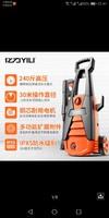 億力 YILI 家用洗車機 高壓清洗機 YLQ4630C-120C 220V