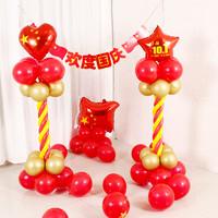 国庆铝膜气球装饰店铺场景布置用品10.1学校庆典活动