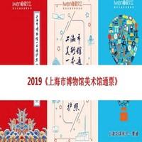 52家博物館+36家美術館+12家文娛游樂館!上海市博物館+美術館通票