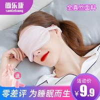 天然桑蠶絲透氣遮光睡眠眼罩