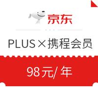 移動專享 : 京東PLUS會員×攜程聯名卡