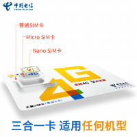 CHINA TELECOM 中國電信 純流量上網卡