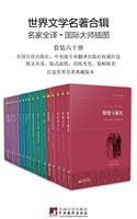 世界文學名著合輯(套裝六十冊) Kindle電子書