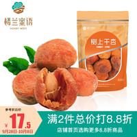楼兰蜜语 蜜饯果干大杏干 新疆特产零食果干 树上干杏225g/袋
