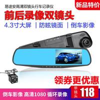 YITUAN 小車貨車行車記錄儀 雙鏡頭