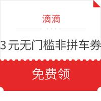 限廣州:滴滴出行3元無門檻券