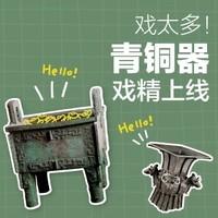 微信專享 : 《中國國家博物館 青銅器專輯》視頻課程