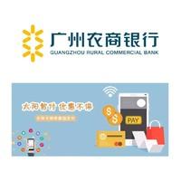 移動端 : 廣州農商銀行 太陽信用卡觀影/門票/出行/話費