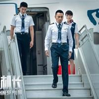 限成都:四川航空 里程兌換《中國機長》