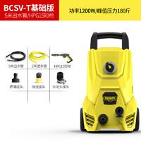 萊姆 BCSV-T 小型高壓洗車機