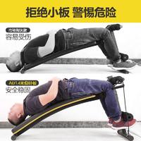 ab仰臥起坐健身器材家用男腹肌板運動輔助器收腹鍛煉多功能仰臥板
