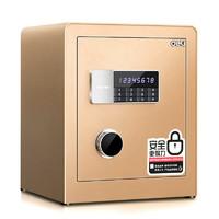 得力4078電子密碼保險柜家用小型保險箱辦公全鋼智能防盜保管箱