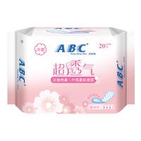 ABC普通型淡雅棉柔清香衛生護墊20片 *5件