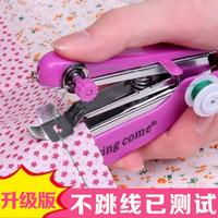 迷你小型手持縫紉機家用多功能袖珍手工手動微型裁縫機