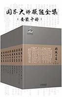 國學大師顧隨全集(套裝10冊)