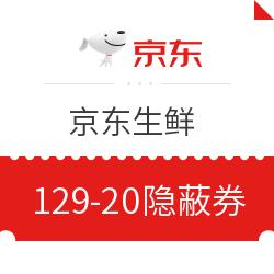 京东生鲜 129-20隐蔽券