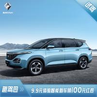 新寶駿RM-5 9.9元體驗智能新車100元紅包