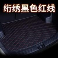 威戰 汽車后備箱墊 絎繡黑紅主墊